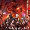 映画アニゴジ感想『GODZILLA 決戦機動増殖都市』