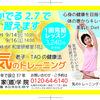 札幌市≪かでる2.7≫ で、気のトレーニング講習会開催!