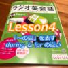 【ラジオ英会話2019】Lesson4:英語表現は日本語訳では語れない④