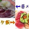 【DON部】市場直送の海鮮丼⇒家で冷蔵庫直送の海鮮丼のコンボをかました一日
