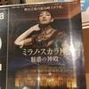 映画 ミラノスカラ座、魅惑の神殿