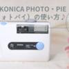 KONICA PHOTO・PIE(フォトパイ)の使い方♪