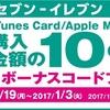 セブンイレブンでiTunesカード10%増量キャンペーン開催中 (2017年1月3日まで)