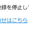 マネキン吉野家牛丼15,000円食べ放題問題で新規会員登録を停止へ