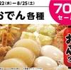 【ローソン】おでん 70円セール開催中!