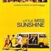 リトル・ミス・サンシャイン 《感情のすべてがくすぐったい作品》