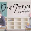 【佐久間采那】短編ドラマ「ロンググッドバイ」第四話