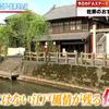 小江戸 佐原のおすすめグルメ!(L4YOU!2016/06/17)