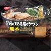 行列のできる店のラーメン 熊本マー油とんこつ