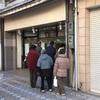 横浜藤棚商店街「小ざさほん田」おにぎりとおはぎがおいしい手づくりのお店があった!
