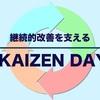 チームの継続的改善を支える制度: Kaizen Day