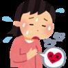 動悸がする!~生理的な動悸と病的な動悸!観察のポイント!