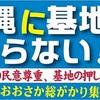 12/10(土)14:00~沖縄に基地はいらない!「12.10おおさか総がかり集会」@扇町公園