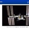 国際宇宙ステーションを見よう【宇宙ステーション、肉眼、観測、撮影、ISS、きぼう、JAXA】