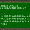 """早稲田法英語過去問大問1対策5―""""抽象→具体""""という段落の構造を理解する―"""