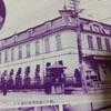 京都の上野、岡崎にもあった博物館ーー平瀬與一郎の平瀬貝類博物館ーー