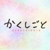 【アニメ感想】かくしごと(評価レビュー:A-)