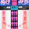 首都高速 『【K7】横浜北西線』