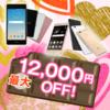【2/15 9:59迄】HUAWEI P9 Liteが20,520円!?gooSimsellerでバレンタインセール開催中!