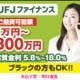 【ヤミ金】UFJファイナンスは違法な金融業者