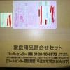 3863 日本製紙㈱株主優待 2017【今回も使える優待】
