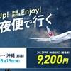 お盆の8月15日 JAL 羽田→沖縄深夜便が激安