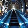 12/31 C95 月曜日 西2ホール く-40aにてお待ちしています。新刊は大阪のエスカレーターです。