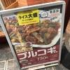 松屋のプルコギ定食について