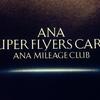 海外在住でもスーパーフライヤーズカードを発行する方法【ANA SFCカード、SFC修行】
