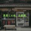 【写真付き】北綾瀬で充電したけりゃ、ファミリーマート北綾瀬駅前店へ。【電源カフェ】