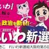 【街宣】大阪・れいわ新選組 大石あきこ 阪急淡路駅 2021.9.26
