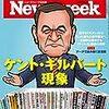 Newsweek (ニューズウィーク日本版) 2018年10月30日号 ケント・ギルバート現象/「スマホで癌になる」は本当か
