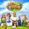 【ポイ活】Harvest Land(実りの地)レベル15達成までの攻略!かかった日数やおすすめの方法を紹介!