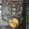 ご当地銘菓:田中屋せんべい:せんべいびー抹茶・苺・プレーン/ココナッツ玉穂堂