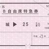 築城→25kmまで B自由席特急券