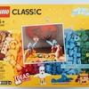ライトパーツ2個入り!レゴ:LEGO 11009 レビュー