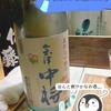 『華丸吉日』錦3丁目で割烹料理をお値打ちに頂ける人気店!日本酒も要チェック!