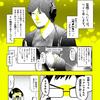 【漫画】ウメハラの沼にひきずりこまれていった話・1