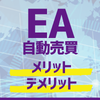 EA(自動売買)とは?