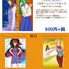 11/21と22に開催される大阪同人祭に参加します!【阪24】