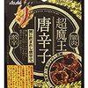 【食べ物】危険!「超魔王唐辛子」不穏な身体になりたかったらオススメ