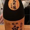 【長崎・対馬】鳳紋白嶽、大吟醸&弥栄鶴、大吟醸生酒の味。【京都・丹後】