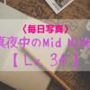真夜中のMid Night 写真投稿 ~34日目~