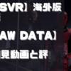 初見動画【PSVR】海外版デモ【Raw Data】を遊んでみての感想と評価!