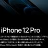遂にiPhone12が発表されました