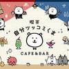 「喫茶自分ツッコミくま CAFE&BAR」が期間限定でオープン!今回は第2弾!第1弾は約10万人動員!