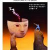 脳のなかの幽霊 〜 Phantoms in the Brain