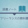 読書ノート「フリーランスの教科書」実田村元宣、内海正人