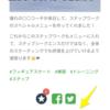 サポーター向けマニュアル-引用ポスト