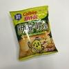 【新商品】バジルなポテチ